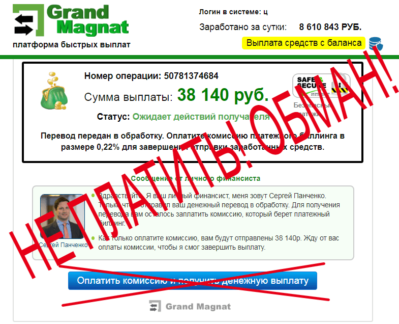 grand magnat отзывы