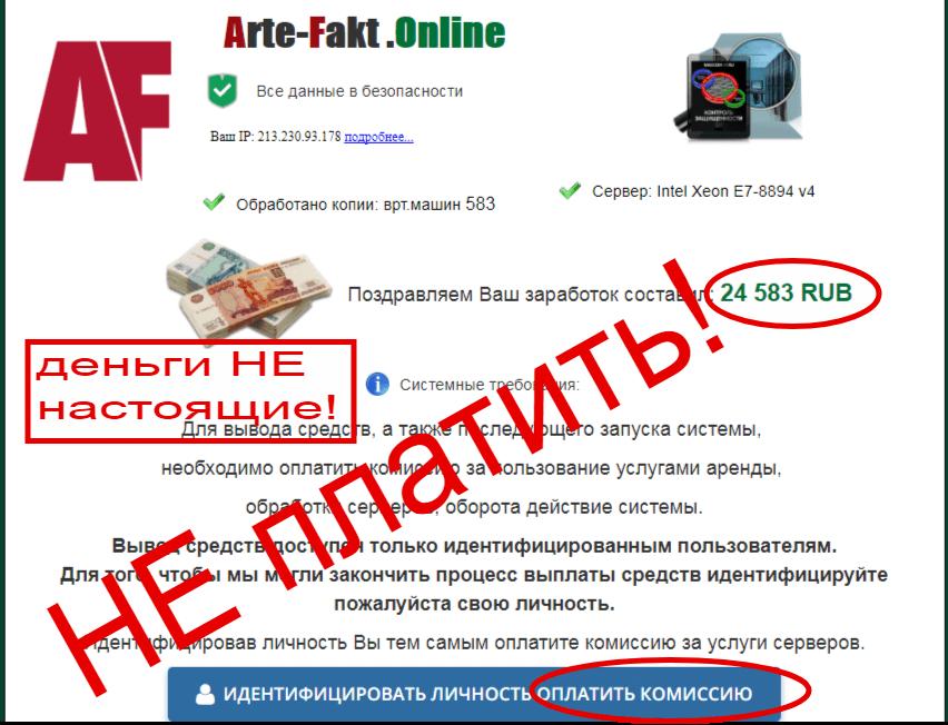 arte-fakt.online отзывы