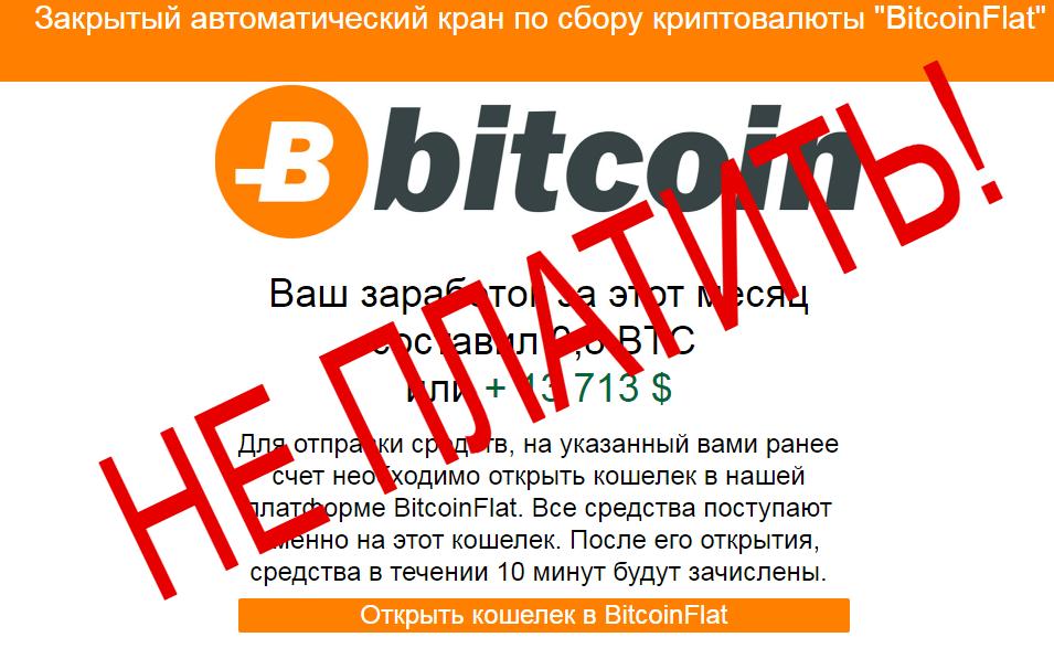 BitcoinFlat отзывы