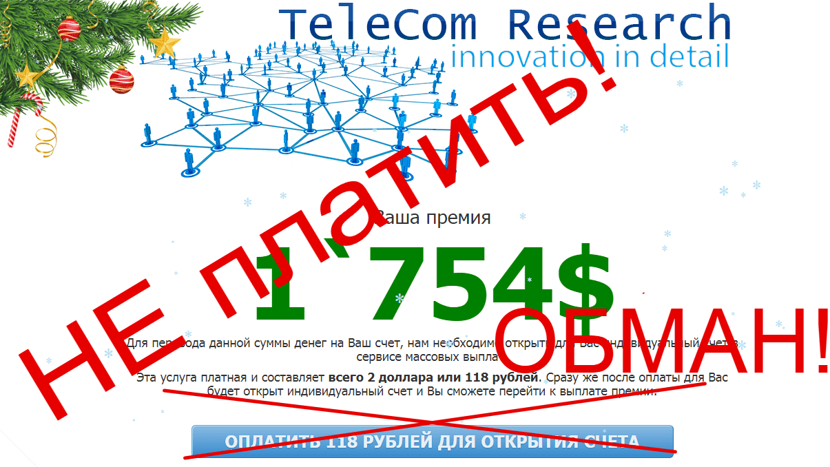 telecom research отзывы