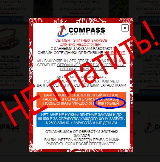 compas sales solutions отзывы