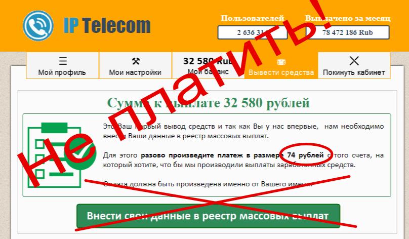 ip telecom отзывы