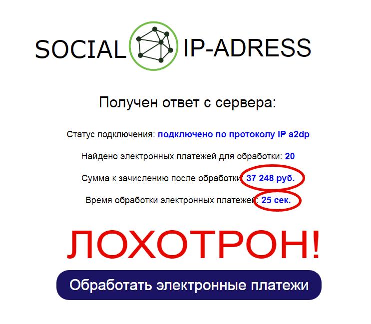 Social IP-Adress Заработок