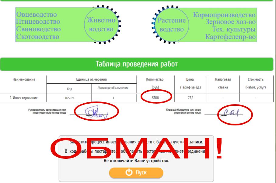 ООО СПК Колосок