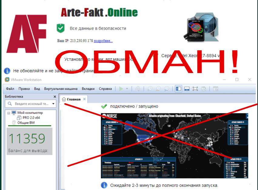 система арте-факт онлайн