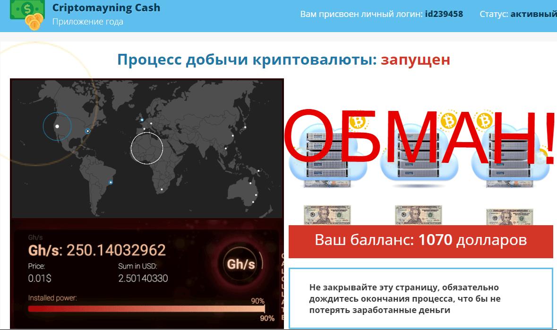 платформа Criptomayning Cash