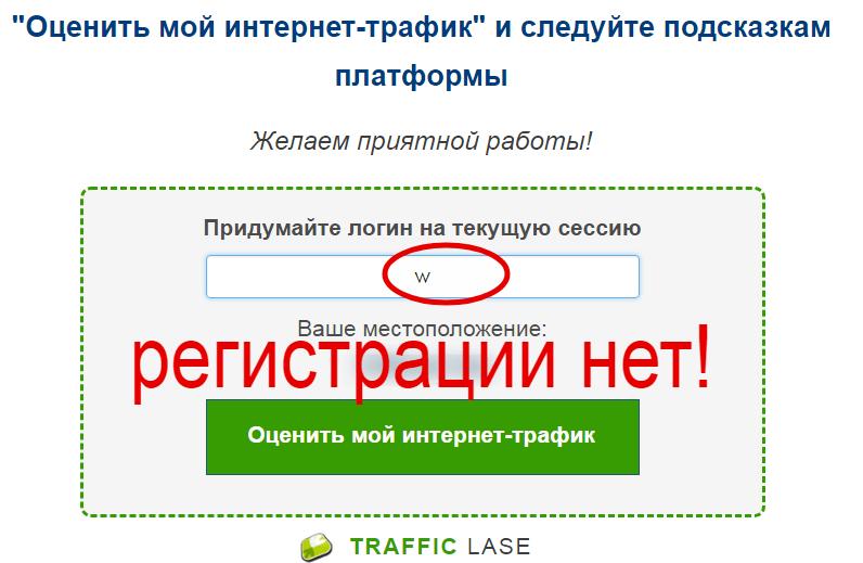 Traffic Lase