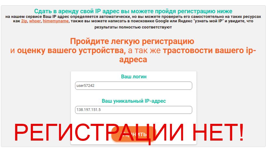 платформа IPchain Technology