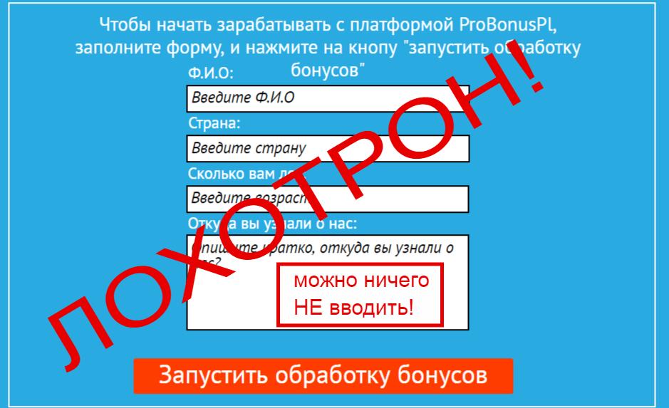 платформа ProBonusPl