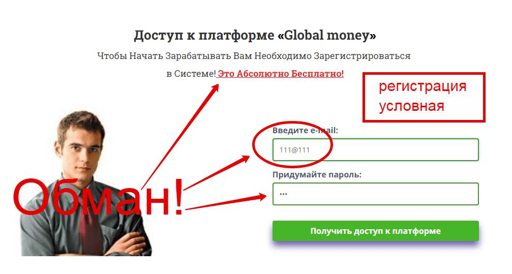 платформа Global Money