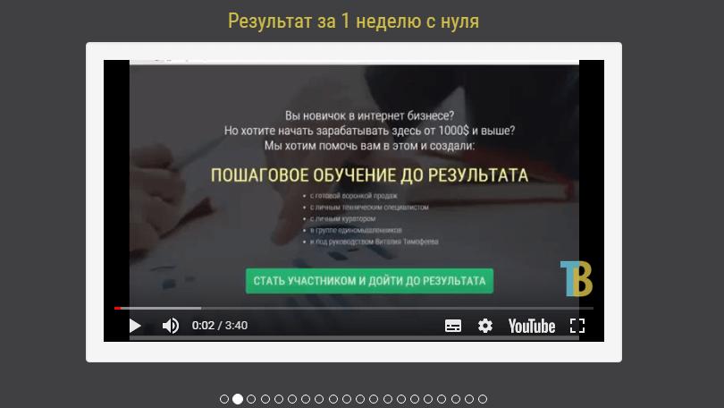 результаты учеников Виталия Тимофеева