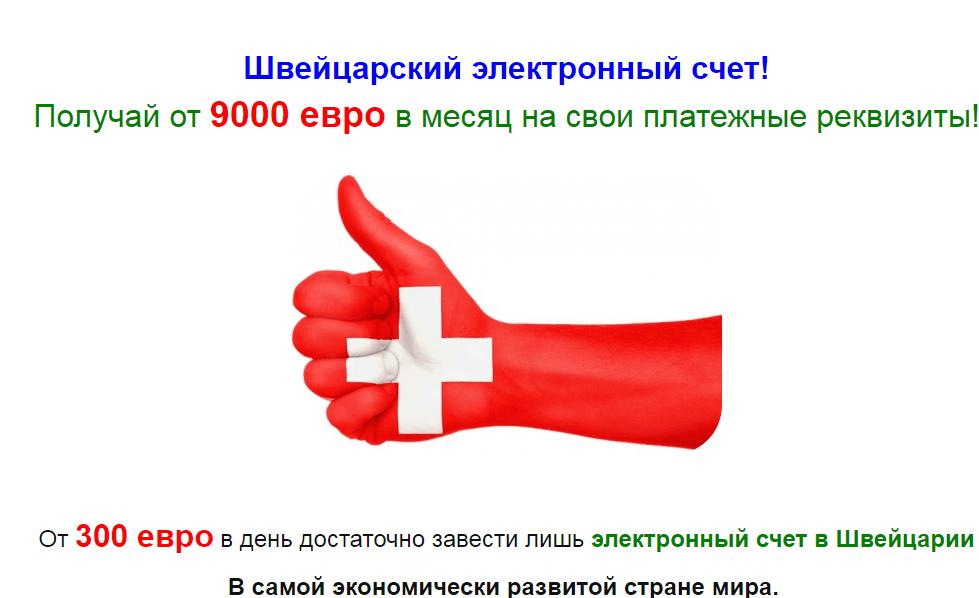 швейцарский электронный счет
