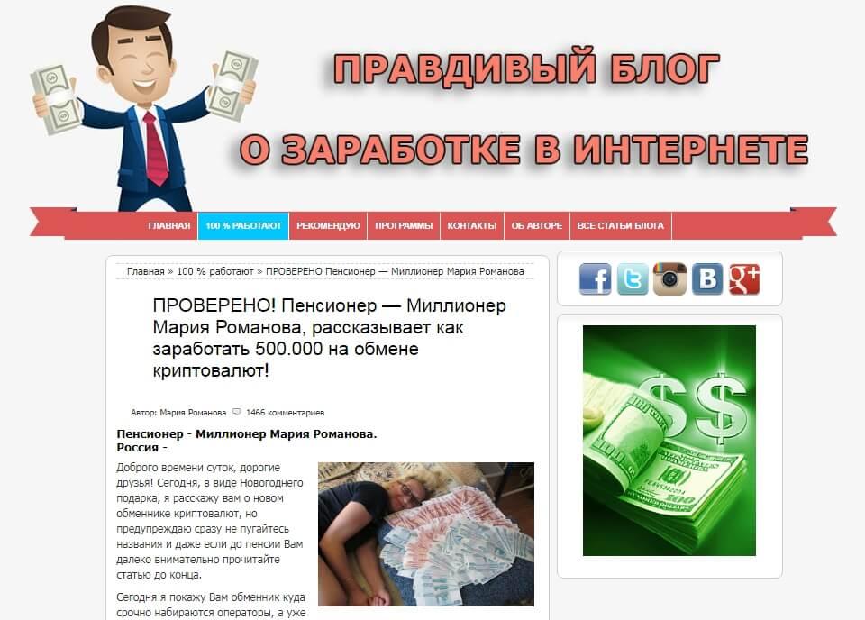 блог Марии Романовой