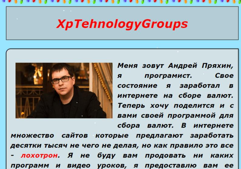 программа Андрея Пряхина