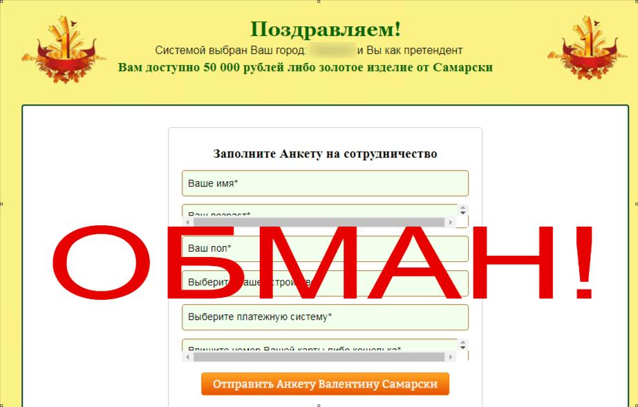samarski.ru отзывы