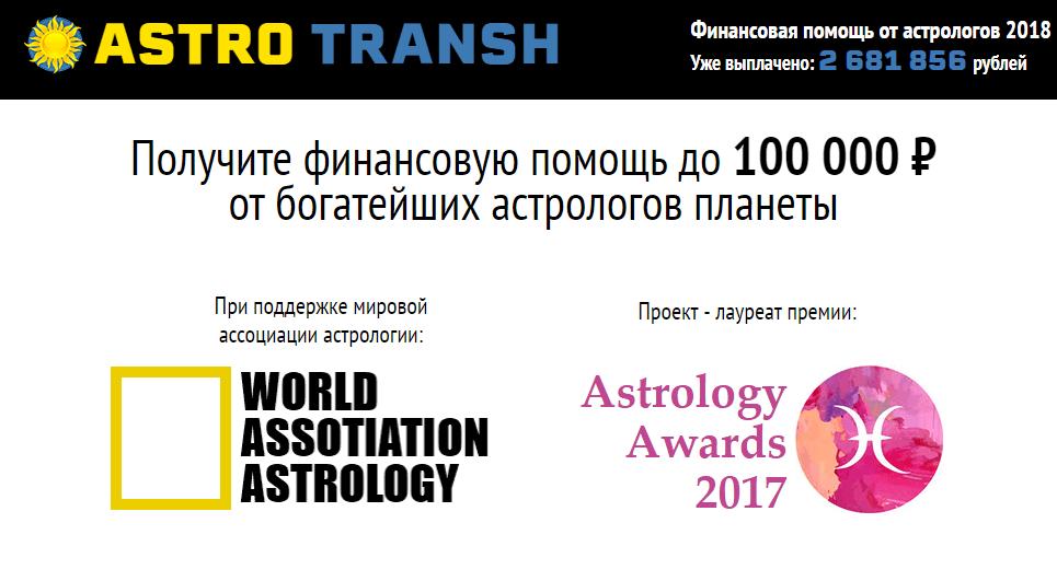 astro transh
