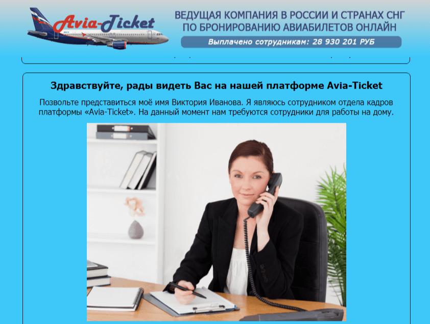 Avia Ticket