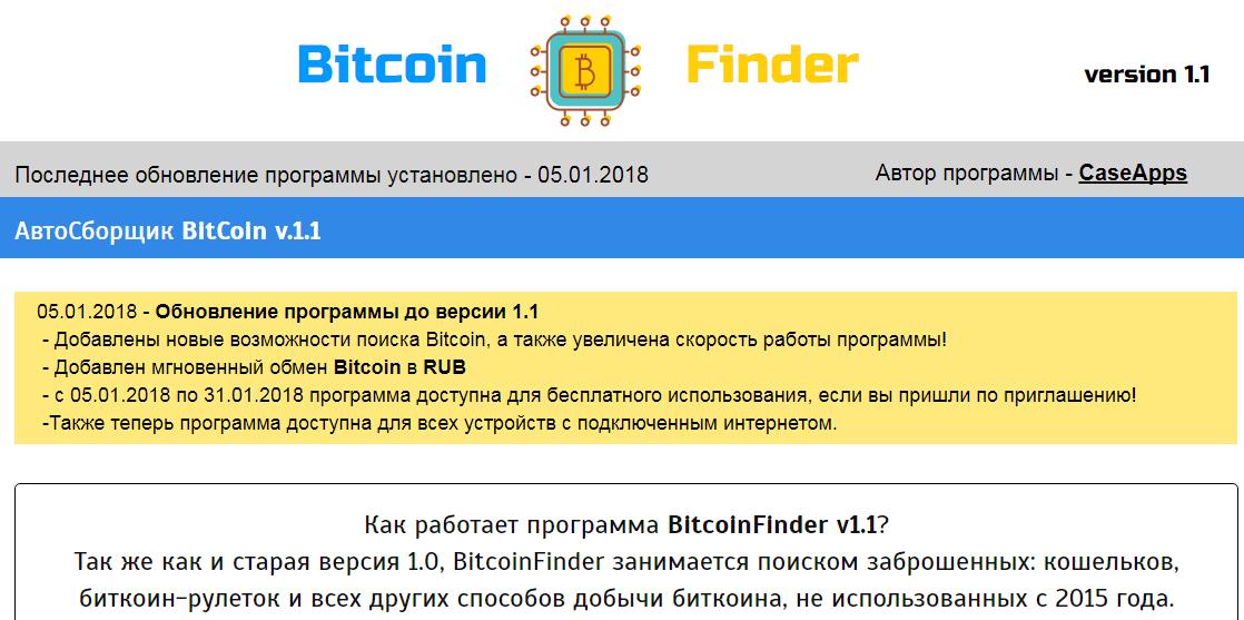 bitcoinfinder