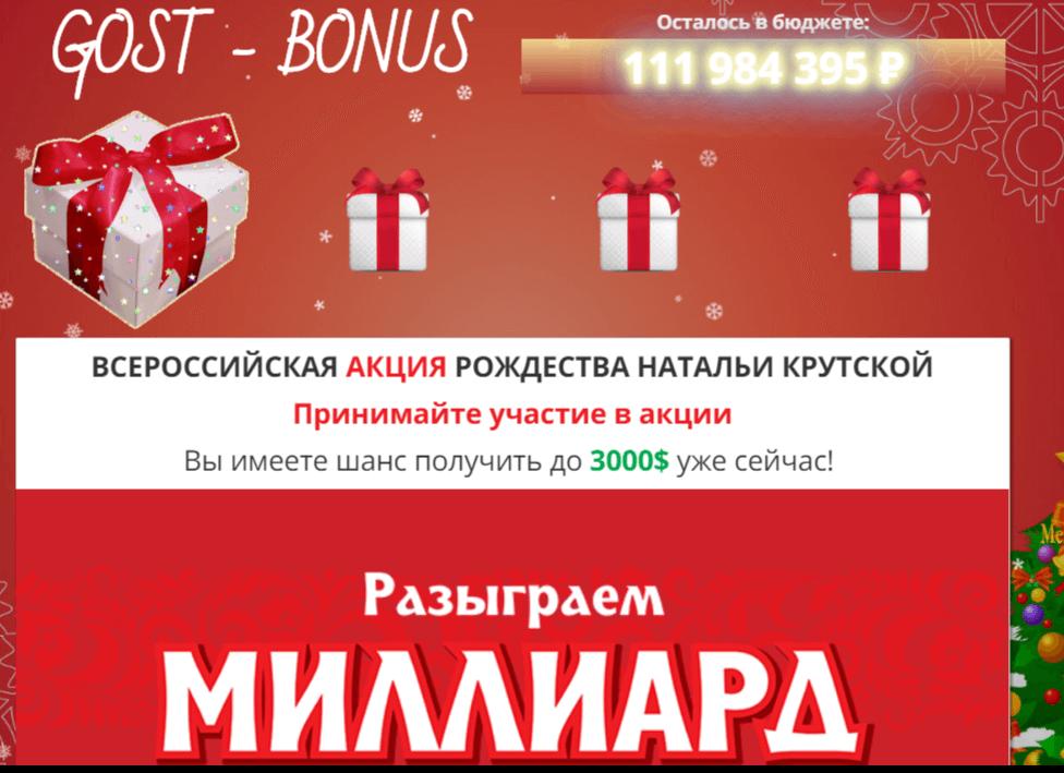 gost bonus