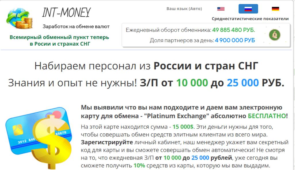 int-money