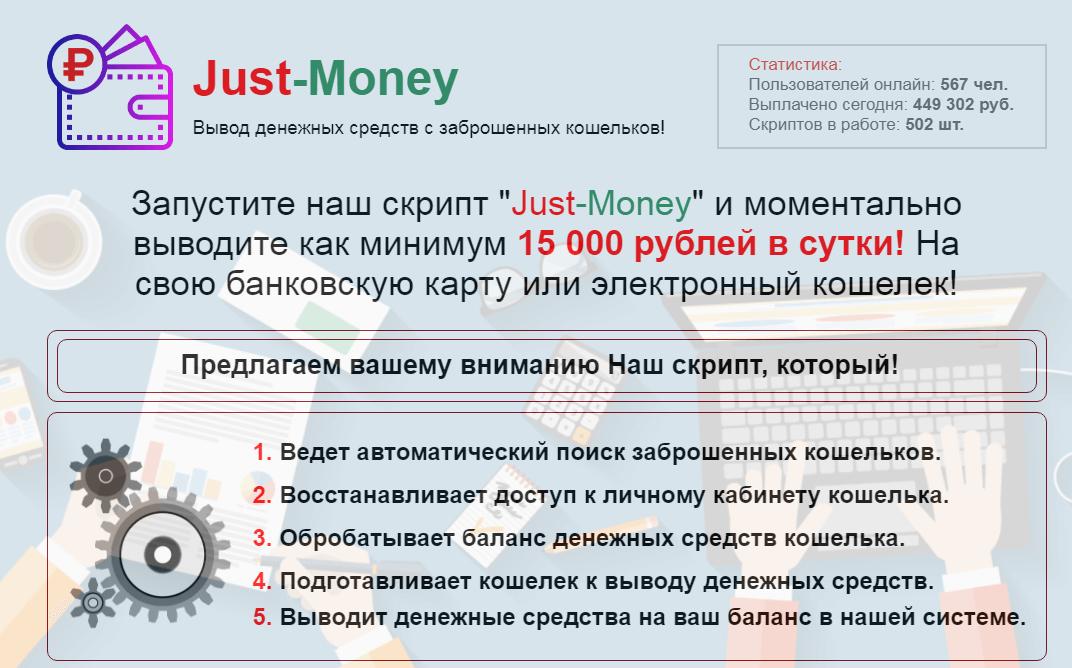 just-money