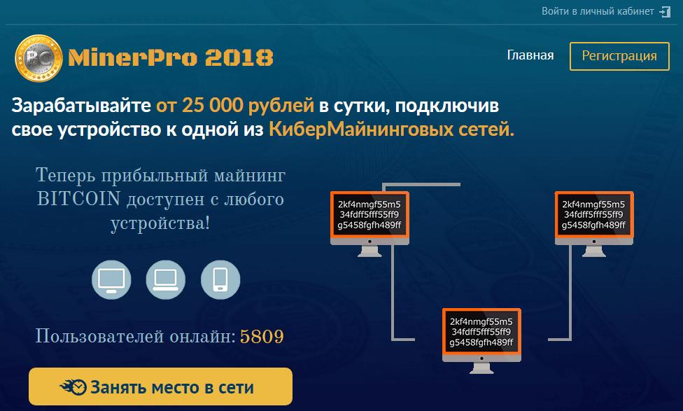 MinerPro 2018