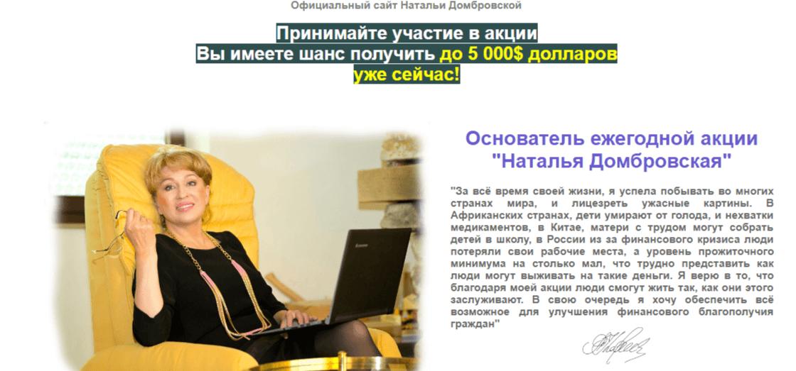 акция Натальи Домбровской