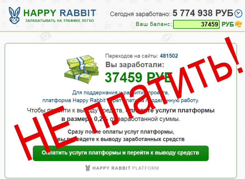 happy rabbit отзывы
