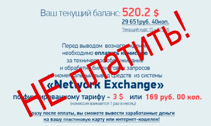 Network Exchange [Лохотрон] - поделись интернетом за вознаграждение