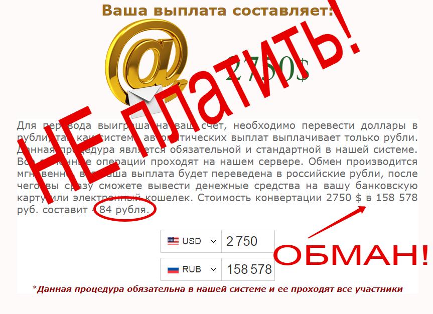 международная акция золотой e mail