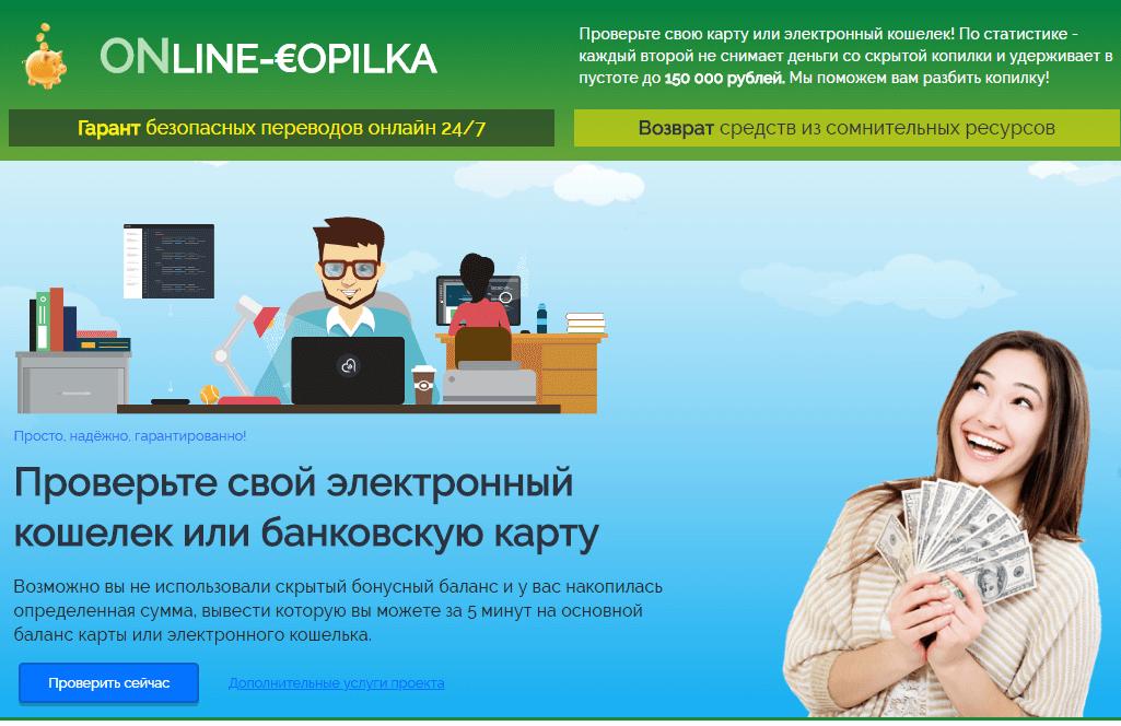 online copilka