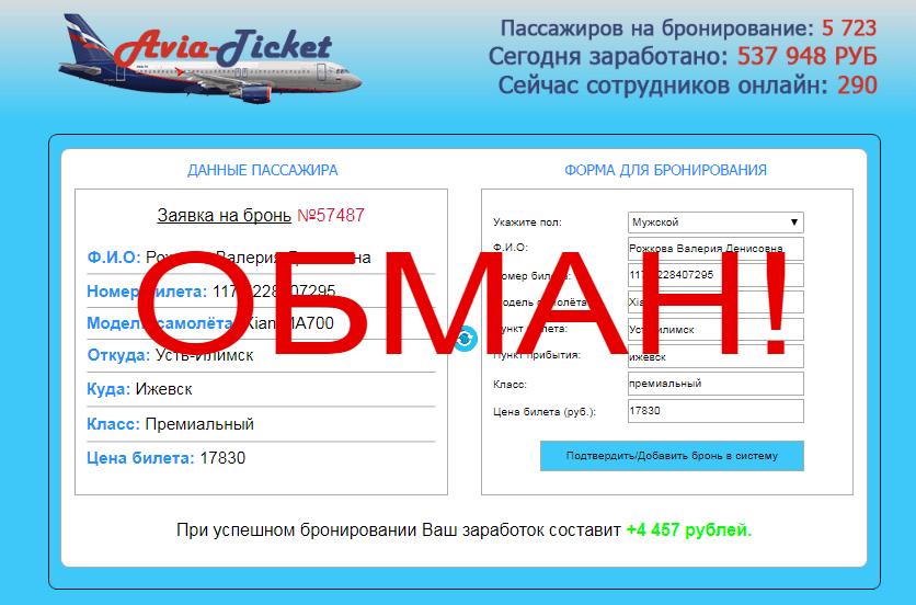 платформа avia-ticket