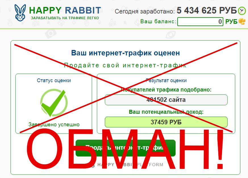happy rabbit платформа