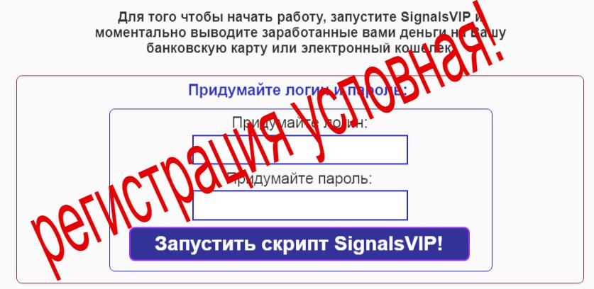 signals vip
