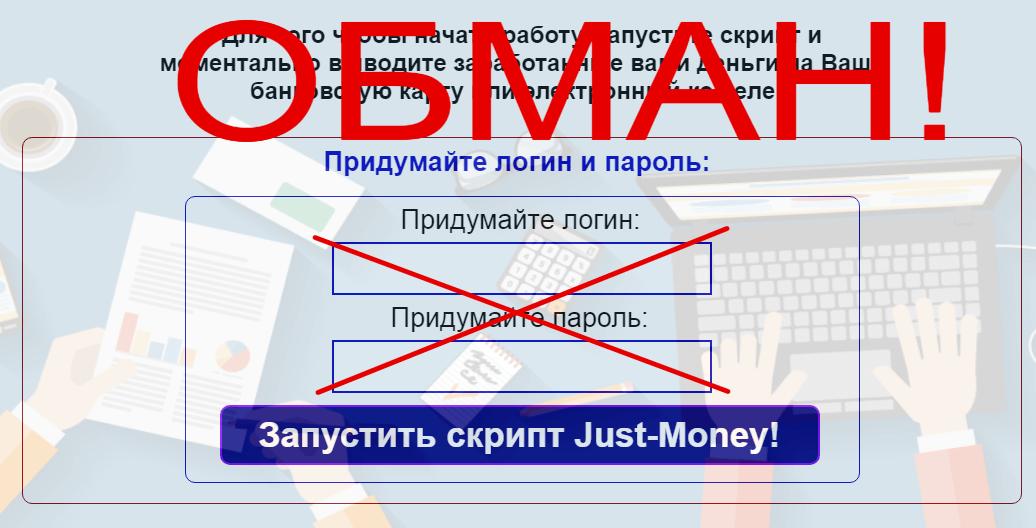 Just-Money@yandex.ua отзывы