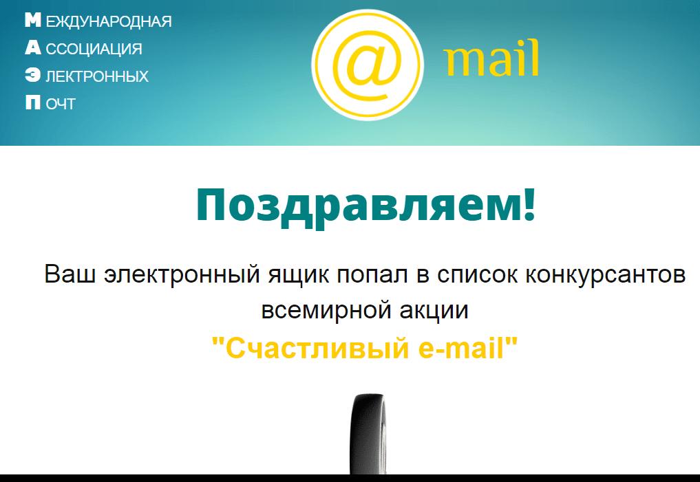 счастливый e-mail