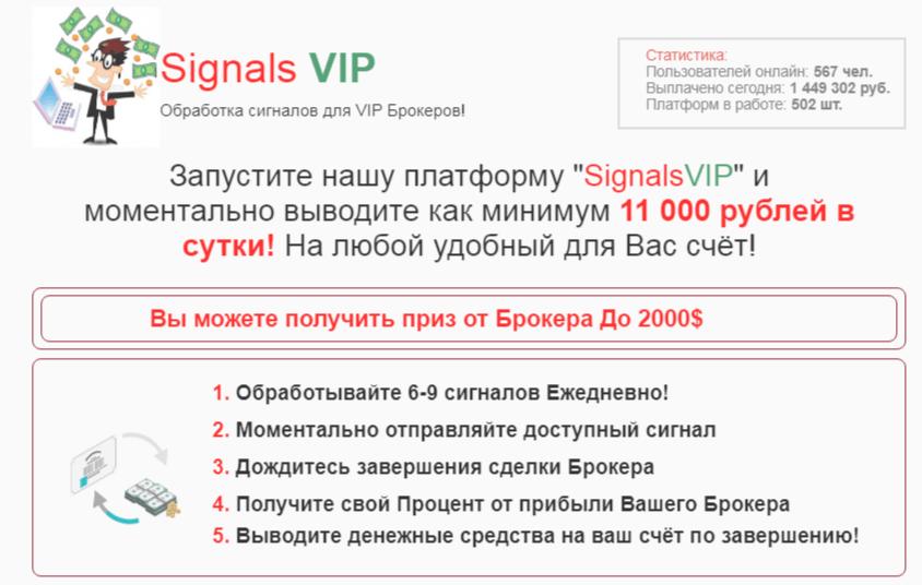 SignalsVIP