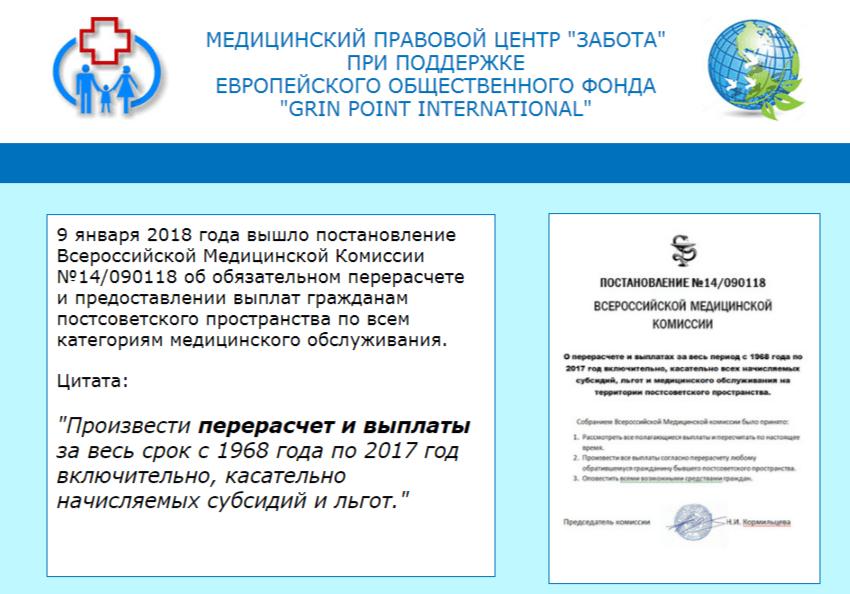 """медицинский правовой центр """"Забота"""""""