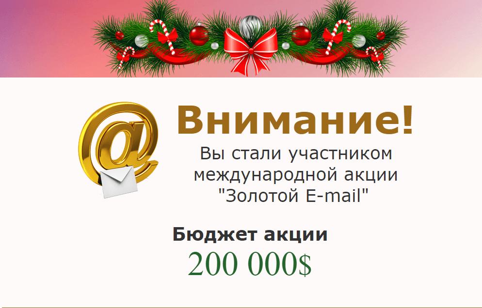 золотой e-mail