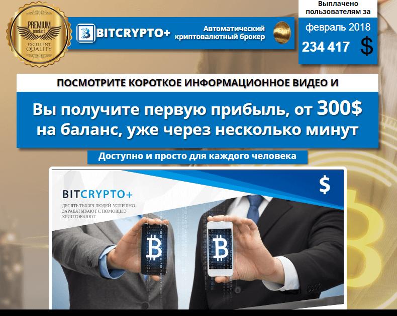 Bitcrypto