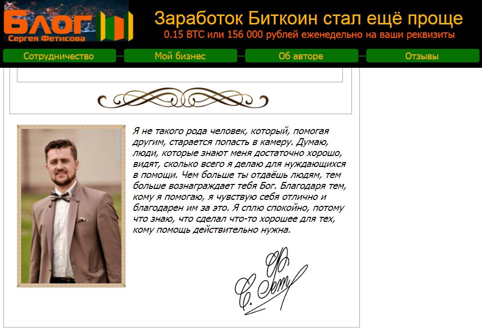блог Сергея Фетисова
