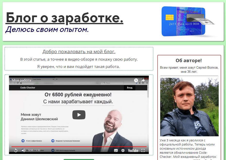 Блог Сергея Волкова