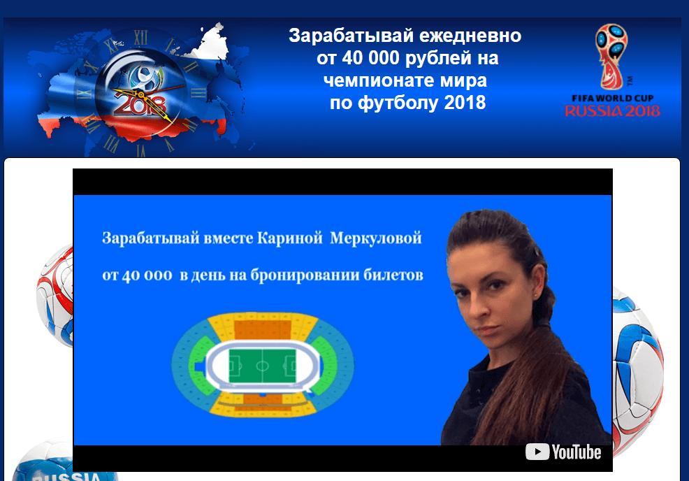 зарабатывайте с Кариной Меркуловой
