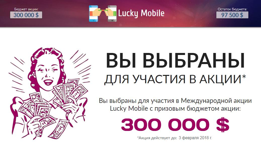 lucky mobile