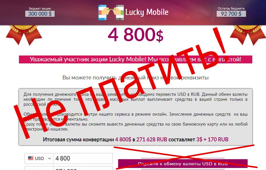 lucky mobile отзывы