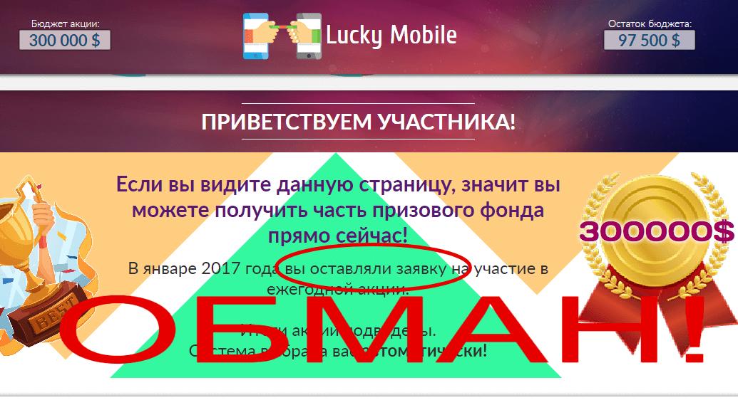 luckymobile2018