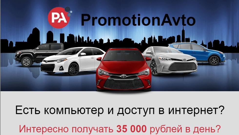 PromotionAvto
