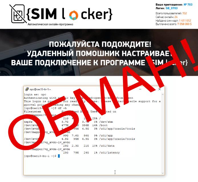 Сим Локер