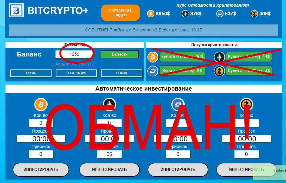 автоматический криптовалютный брокер