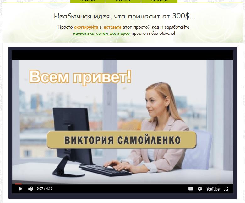 Виктория Самойленко